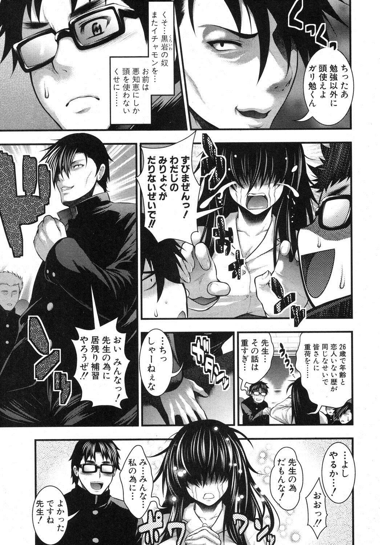 COMIC Shingeki 2012-05 43