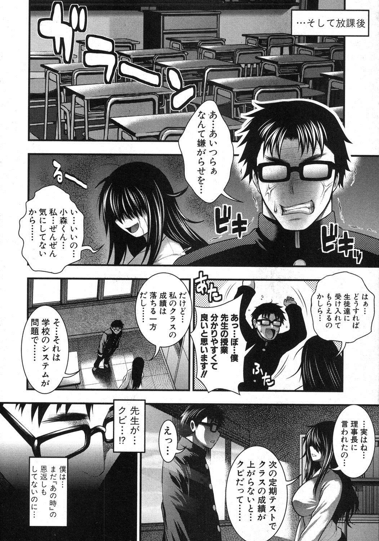 COMIC Shingeki 2012-05 44