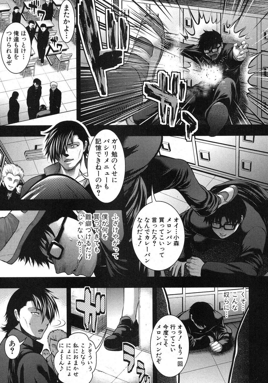 COMIC Shingeki 2012-05 45