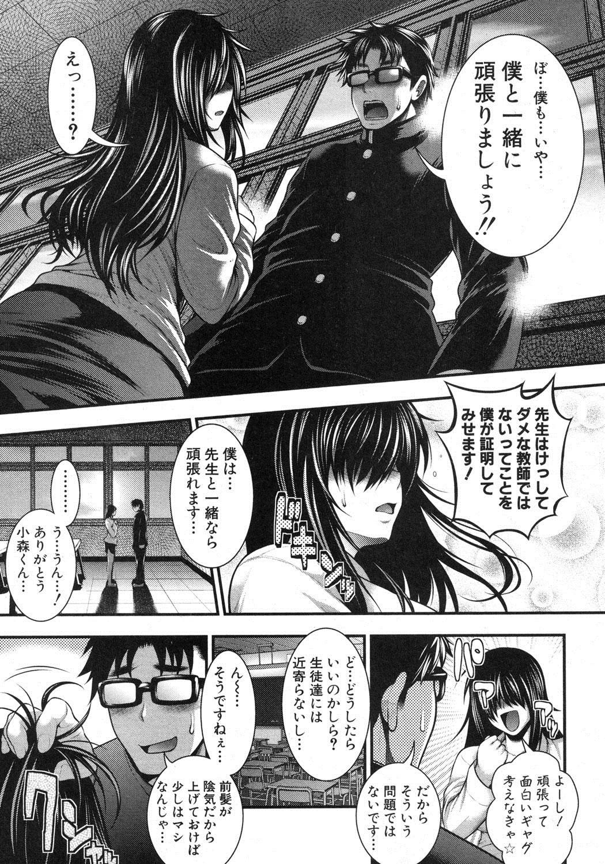 COMIC Shingeki 2012-05 47