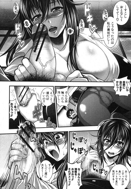 COMIC Shingeki 2012-05 52