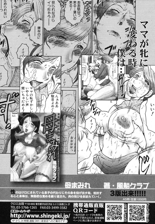 COMIC Shingeki 2012-05 63