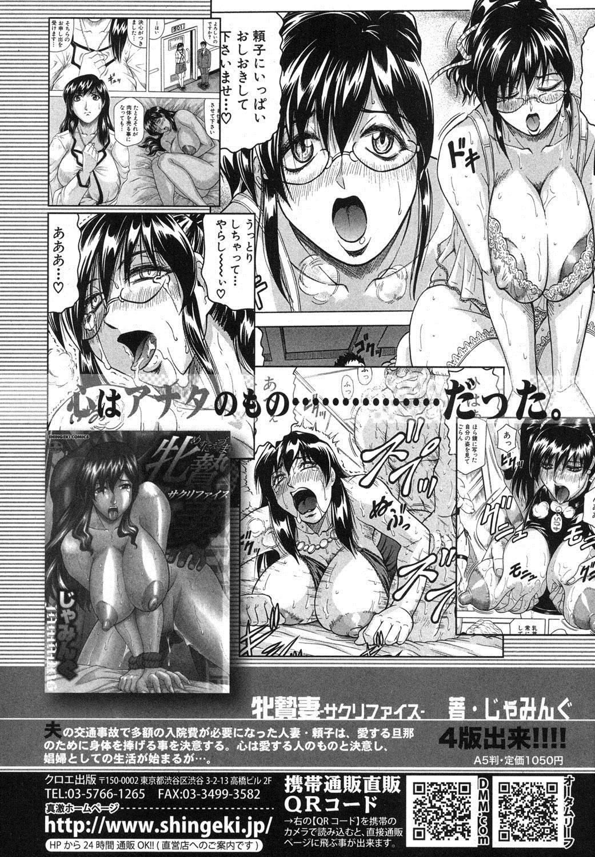 COMIC Shingeki 2012-05 65