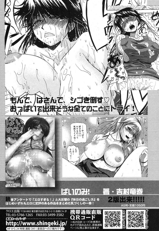 COMIC Shingeki 2012-05 66