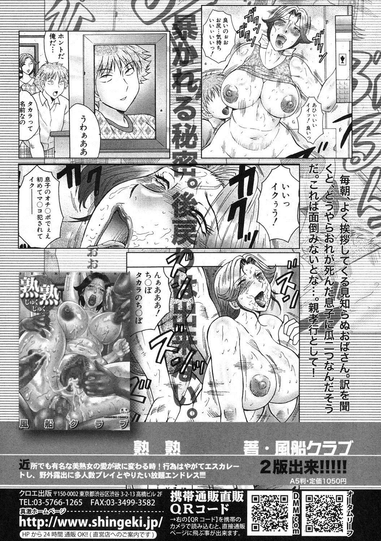 COMIC Shingeki 2012-05 6