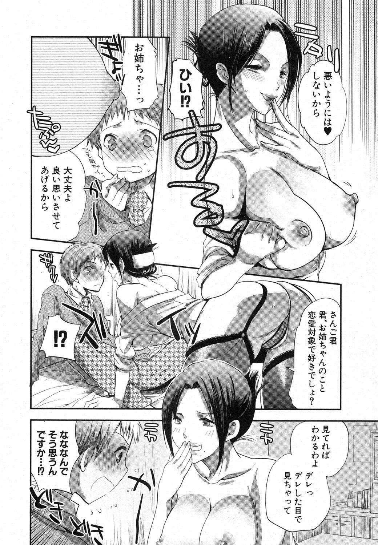 COMIC Shingeki 2012-05 70