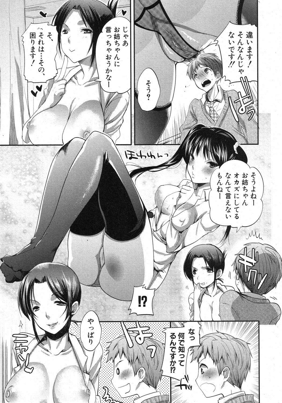 COMIC Shingeki 2012-05 71