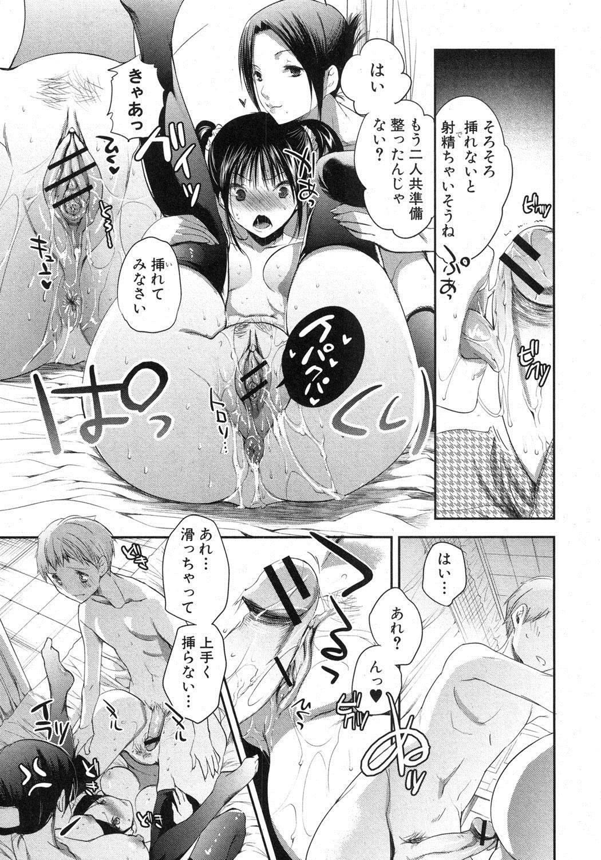 COMIC Shingeki 2012-05 81