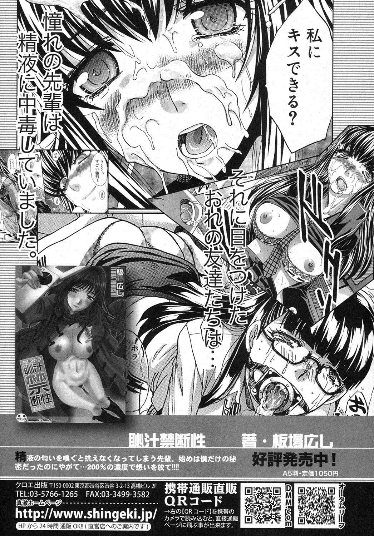 COMIC Shingeki 2012-05 90