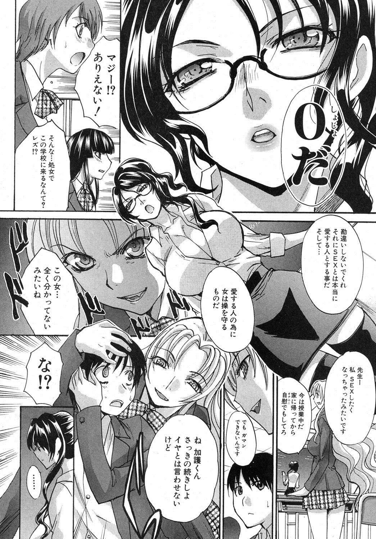 COMIC Shingeki 2012-05 97