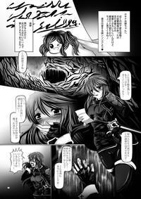 Dashoku Jutai Roku 2