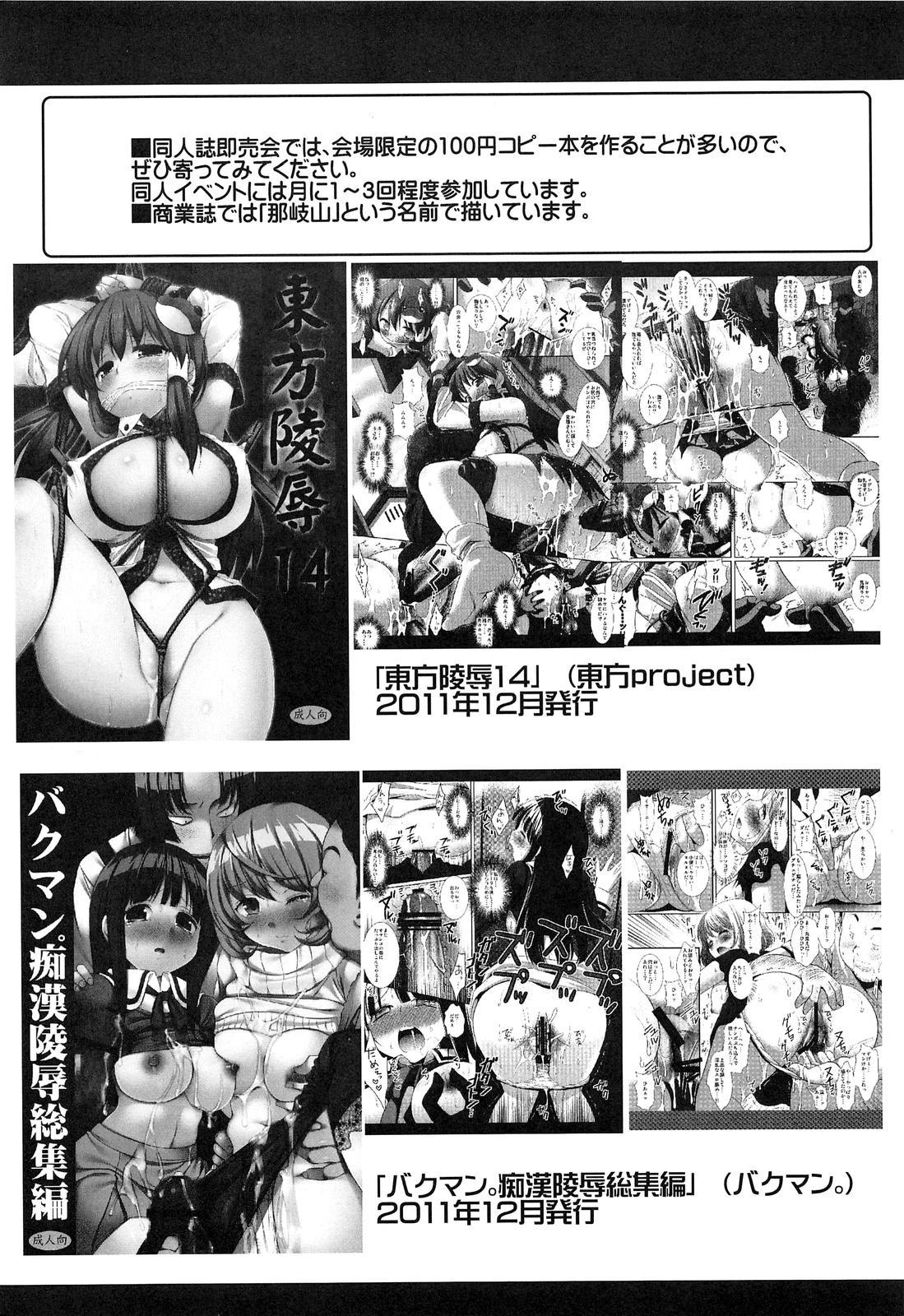 Medaka Chan Ryoujoku 16