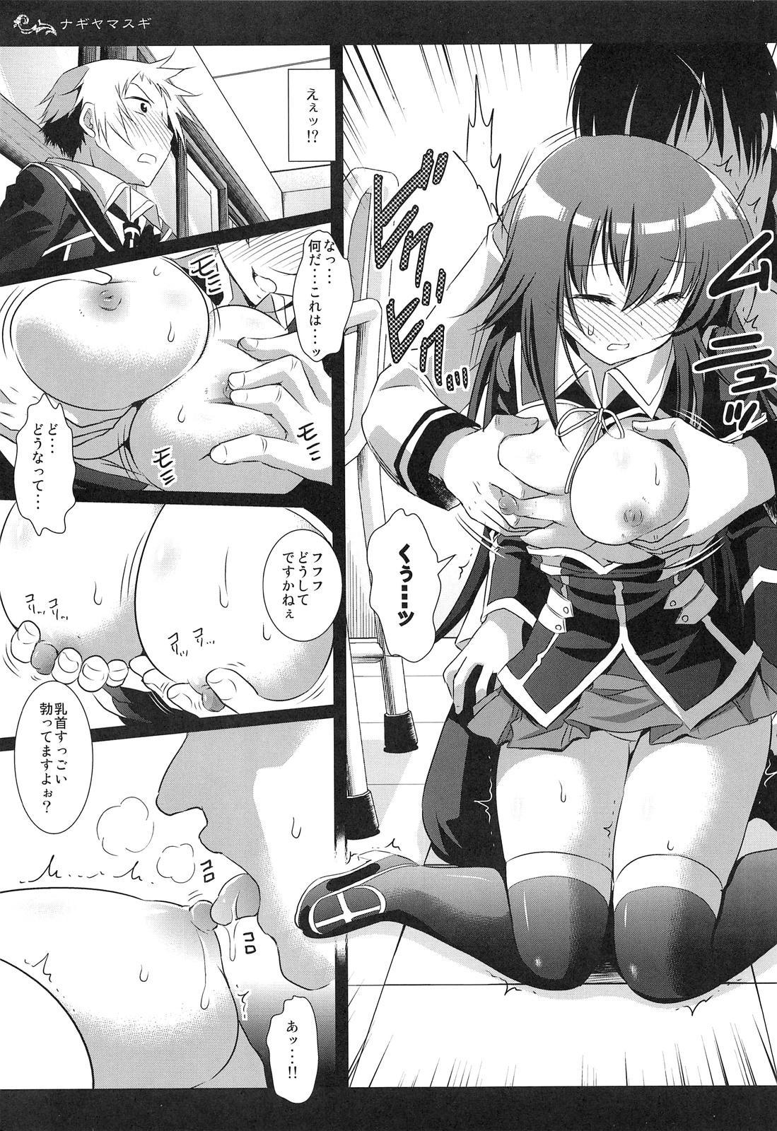 Medaka Chan Ryoujoku 6