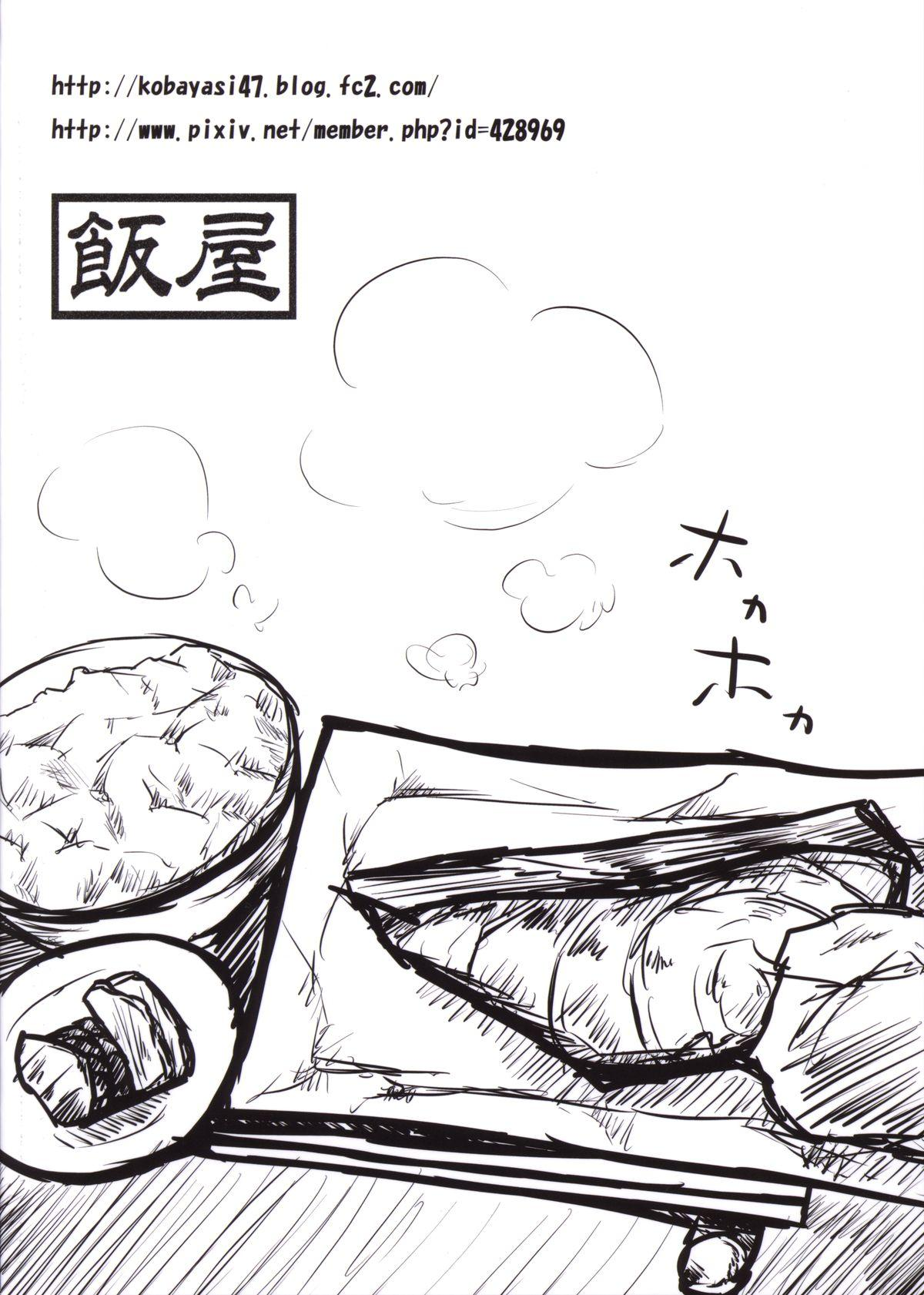 Momo, Chanto Shiyouyo! | Do It Right, Momo! 17