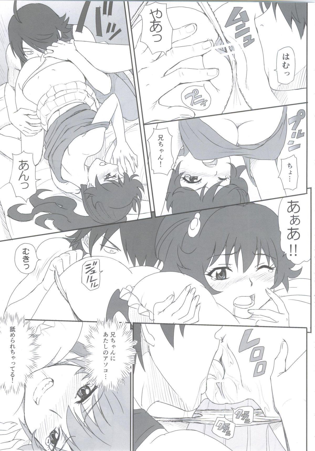 Karen-chan no Hajimete Yurusan! 7