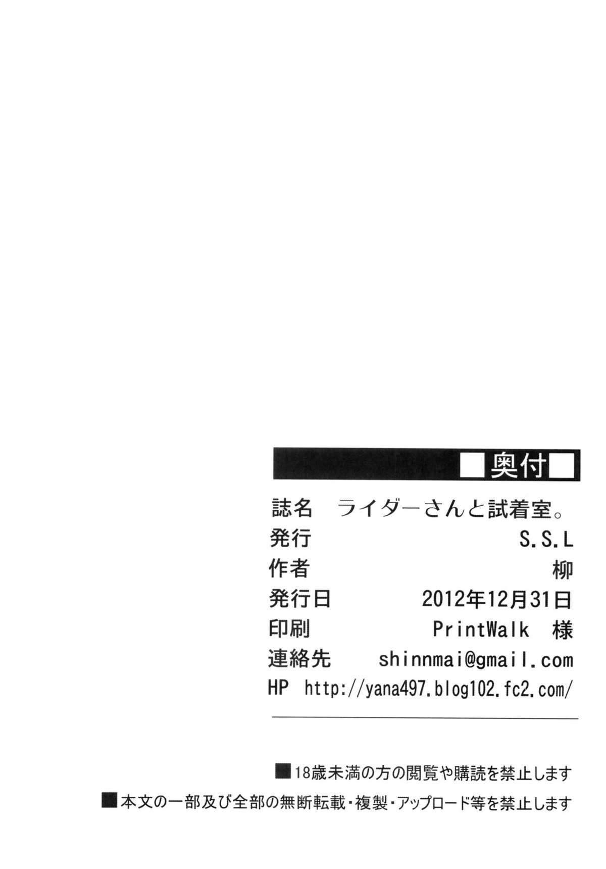Rider san to Shichakushitsu.   In the Dressing Room with Rider-san 20