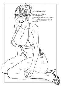 【無料公開】 「夏期集中特別講座」 3