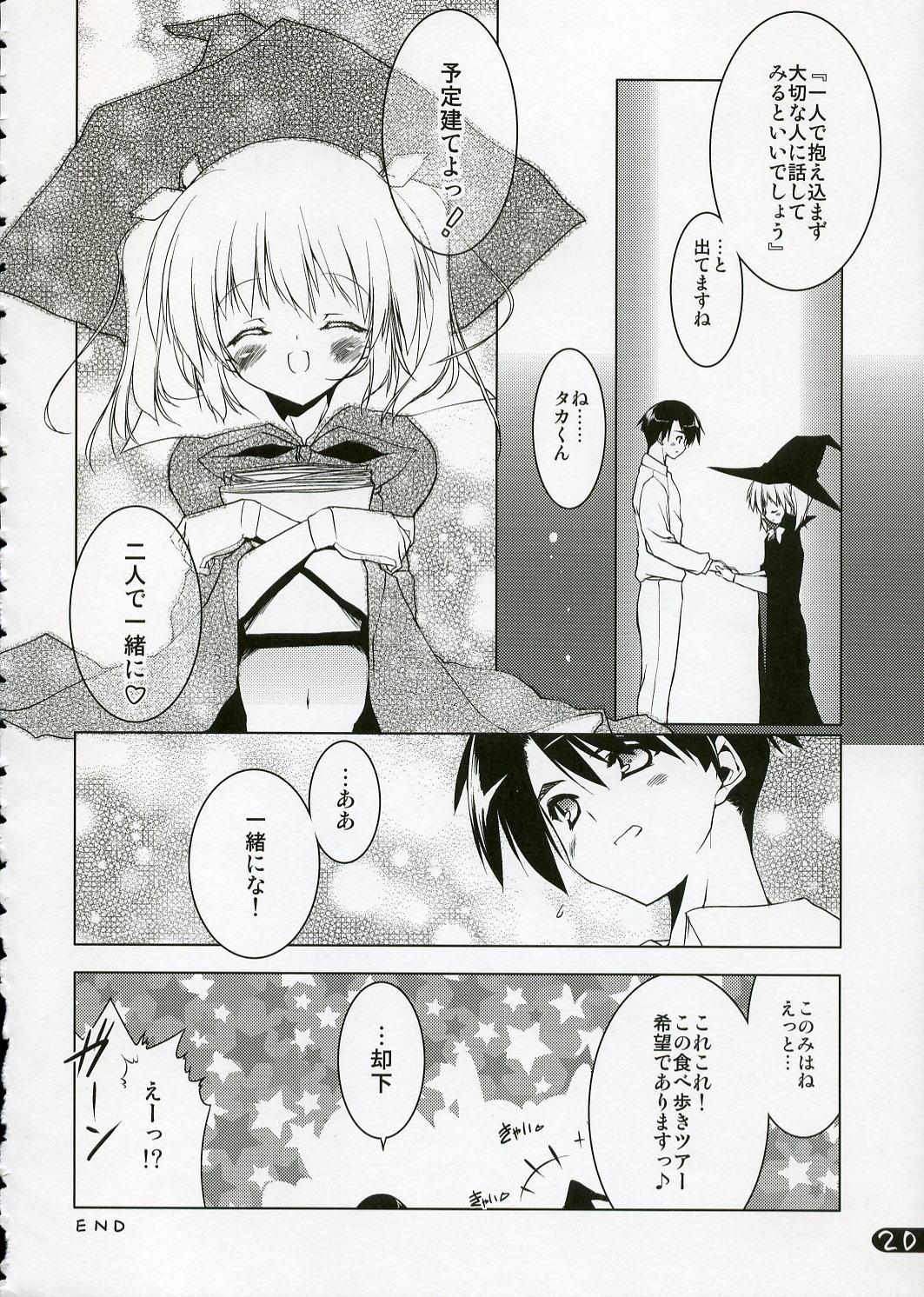 Konomi Sweetheart 18