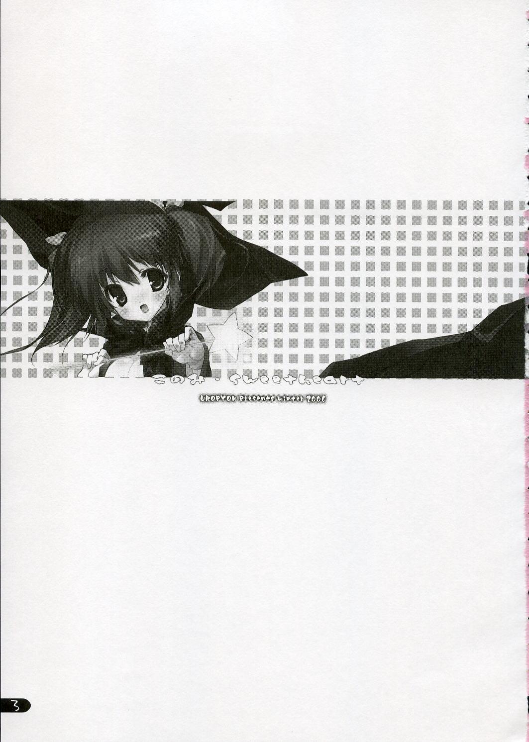 Konomi Sweetheart 1