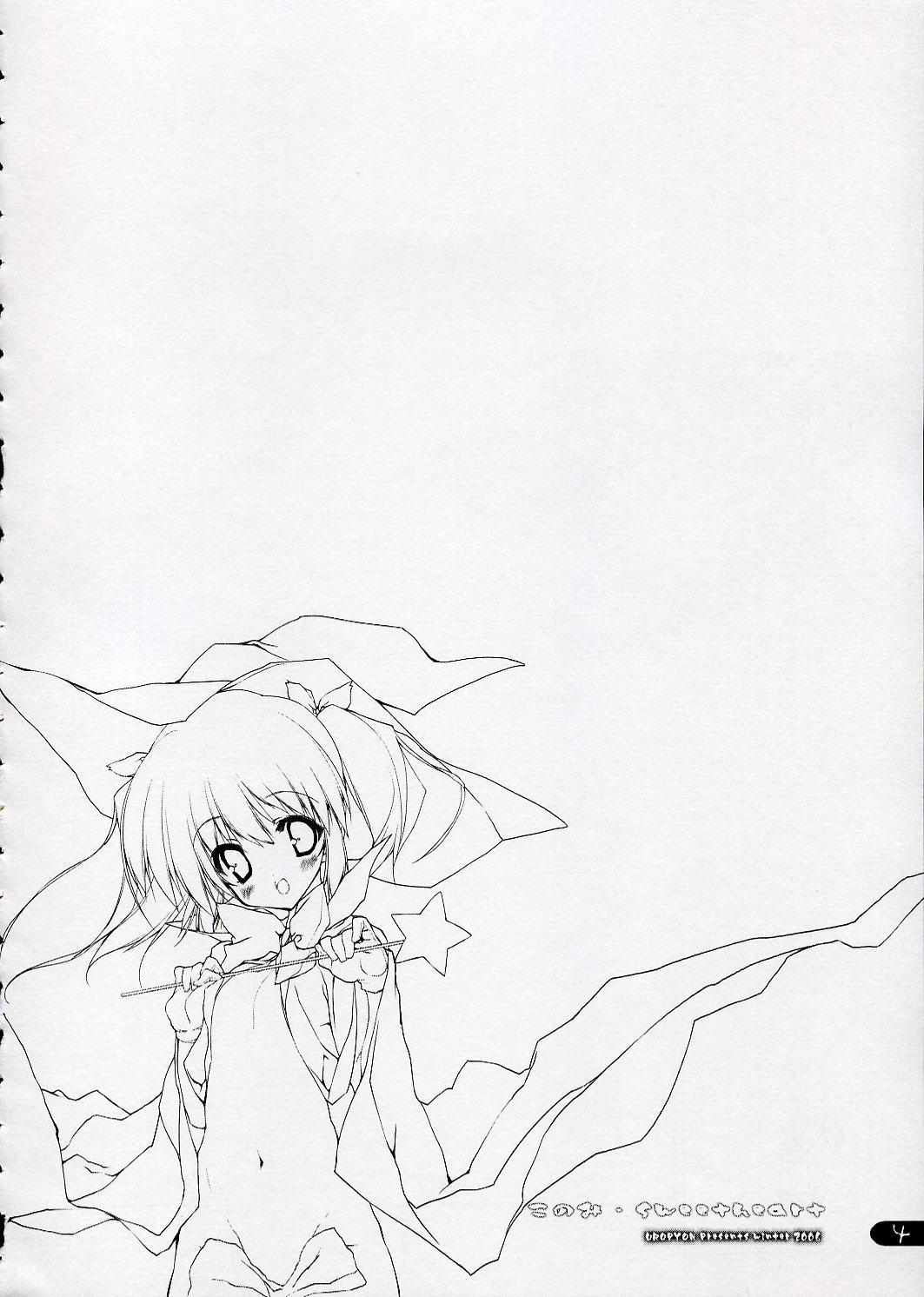 Konomi Sweetheart 2