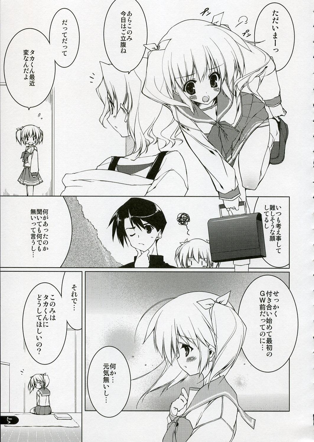 Konomi Sweetheart 3
