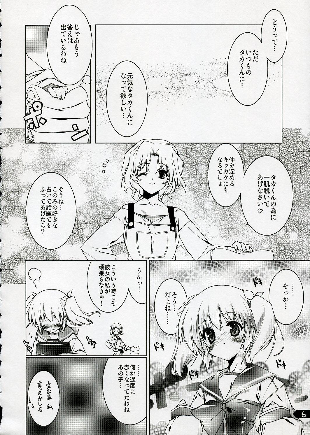 Konomi Sweetheart 4