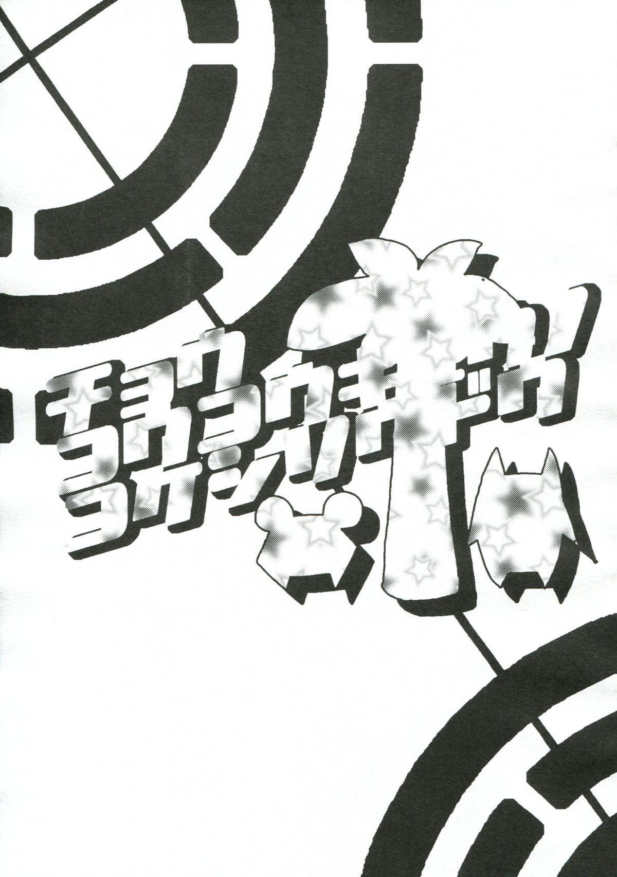 Chou Koukou Kyuu no Kokeshi Soudou 3