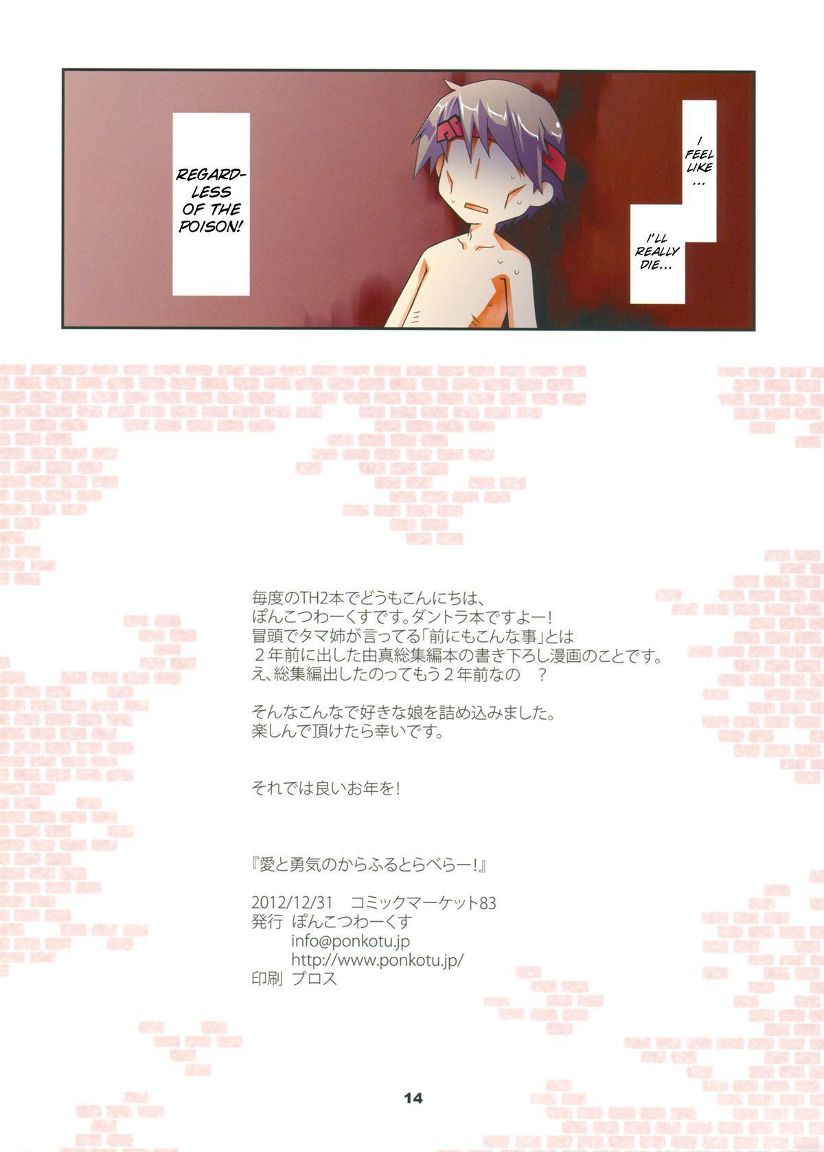 Ai to Yuuki no Colorful Traveler! 14