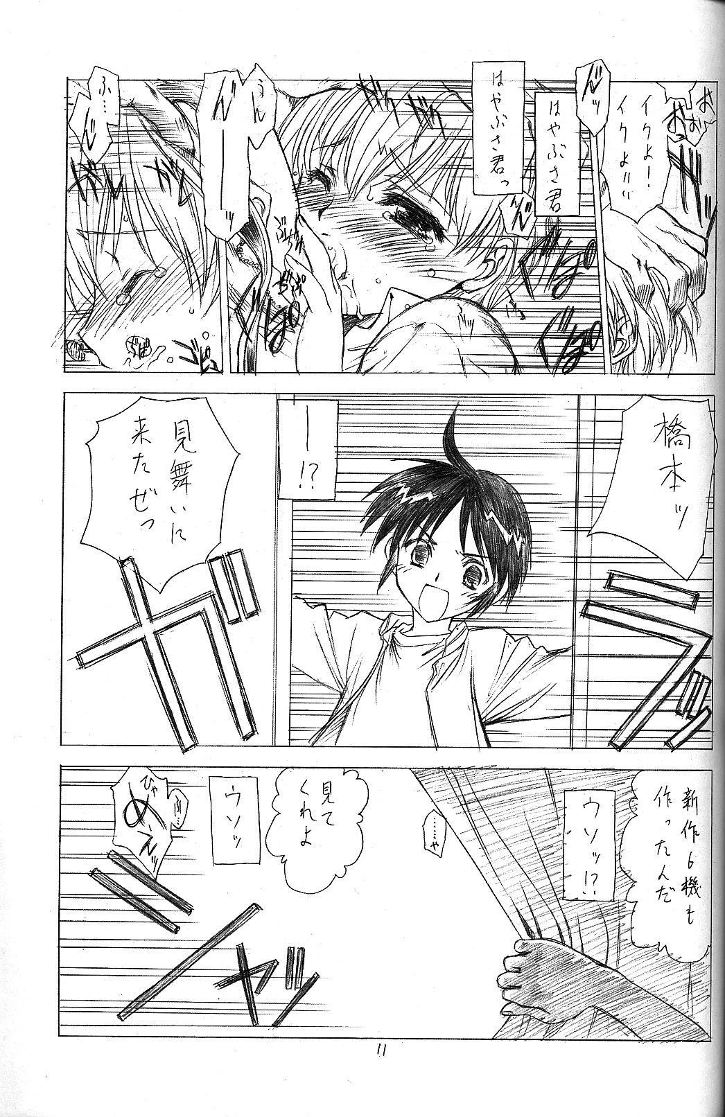 Tobuyume Wo Shibaraku Minai 10