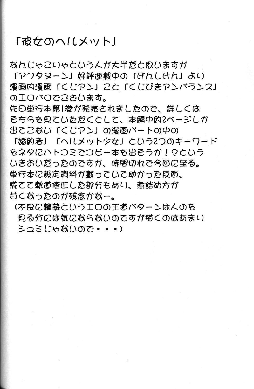 Tobuyume Wo Shibaraku Minai 33