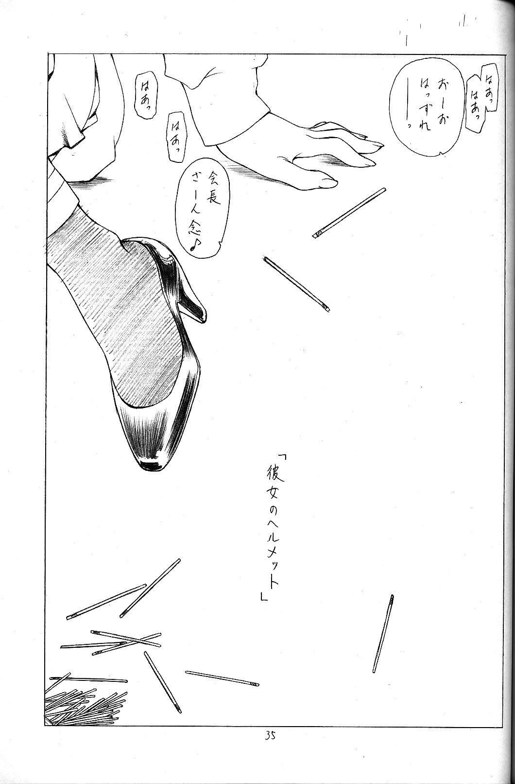 Tobuyume Wo Shibaraku Minai 34