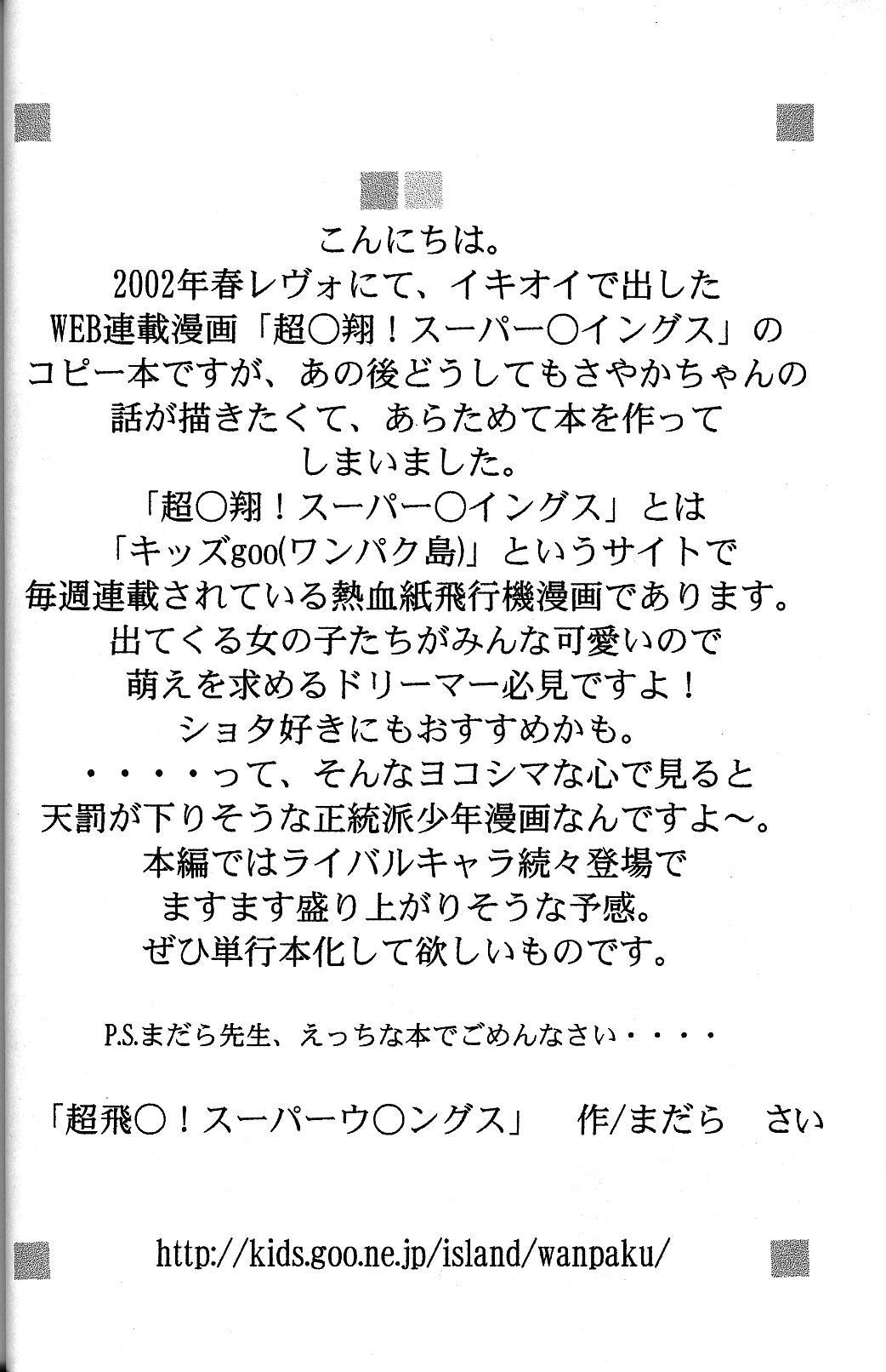 Tobuyume Wo Shibaraku Minai 5