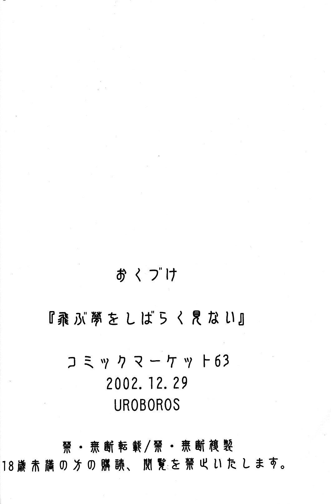 Tobuyume Wo Shibaraku Minai 63