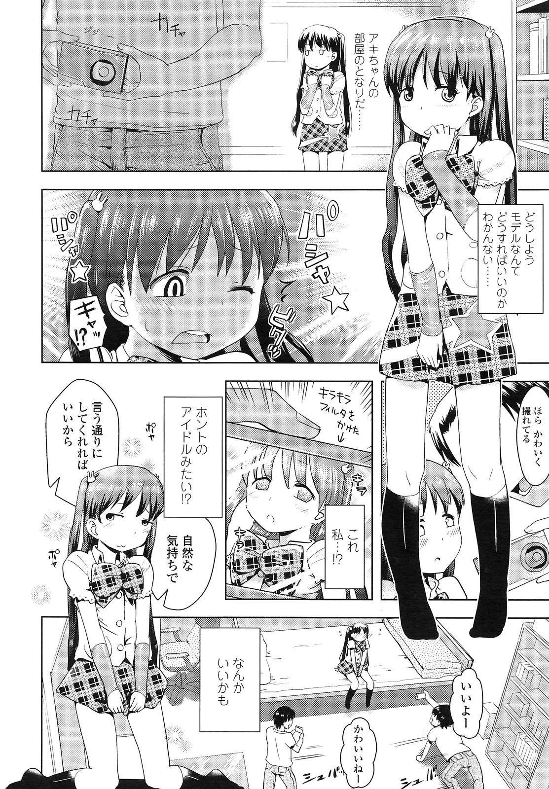 Idol tte Kimochi Ii? Ch.1-2 10