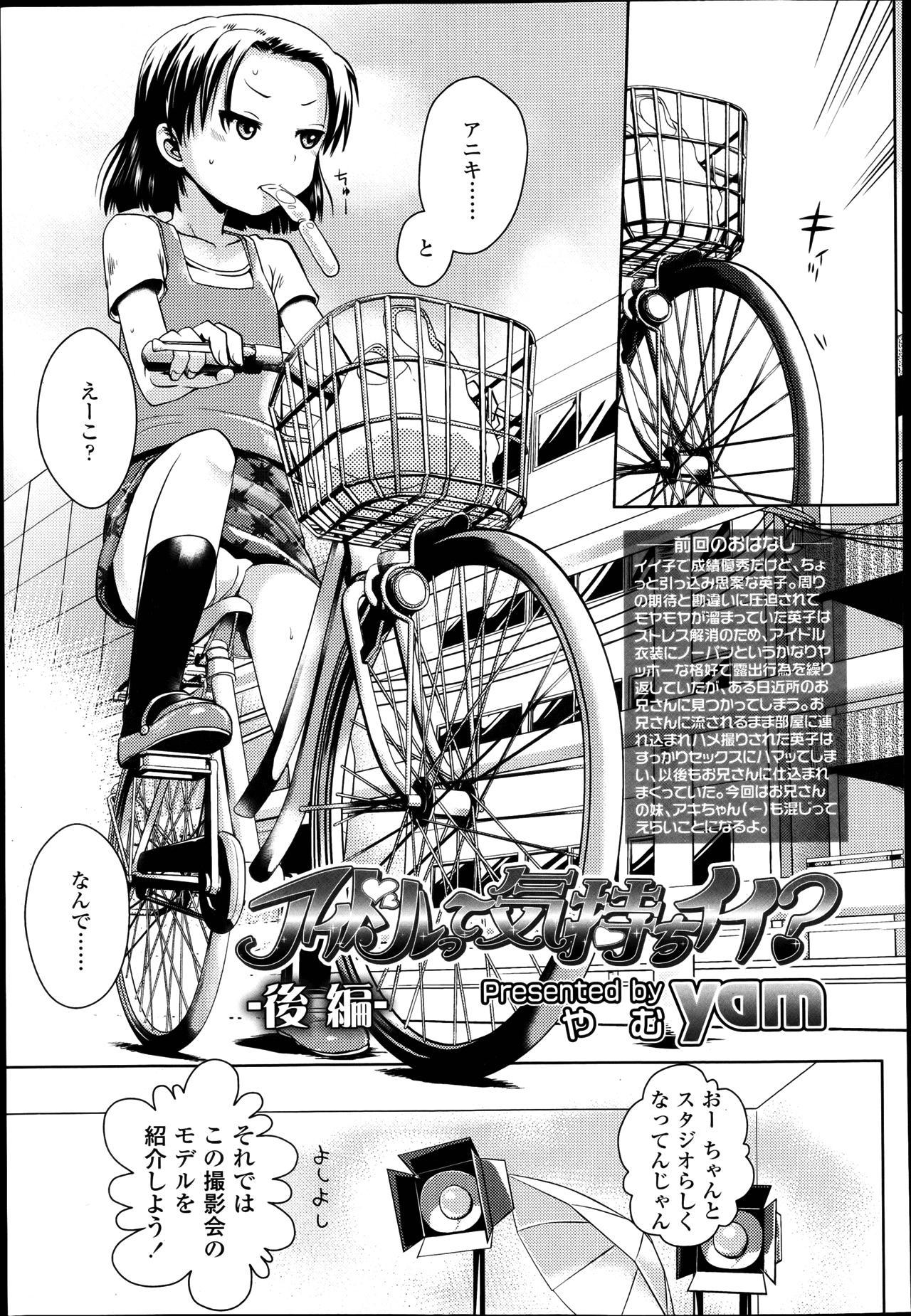 Idol tte Kimochi Ii? Ch.1-2 25