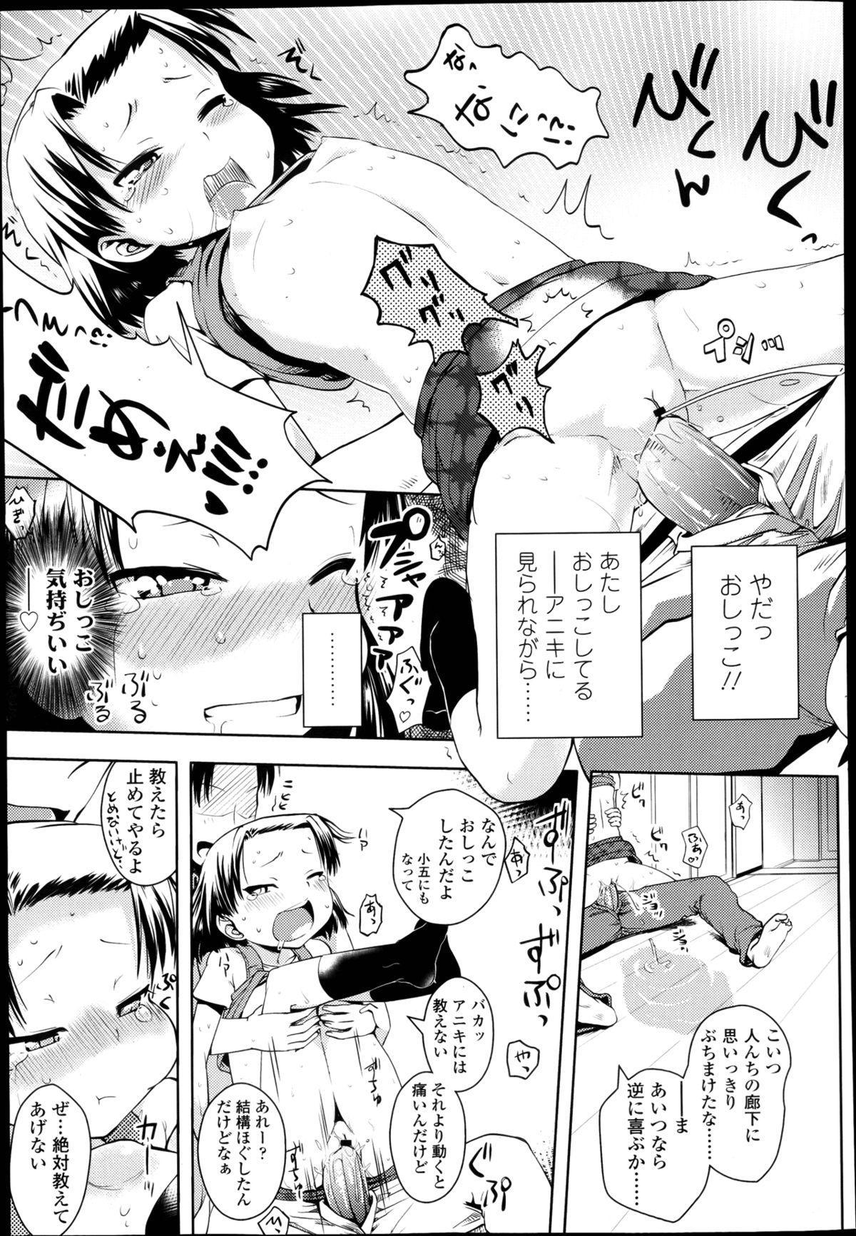 Idol tte Kimochi Ii? Ch.1-2 39