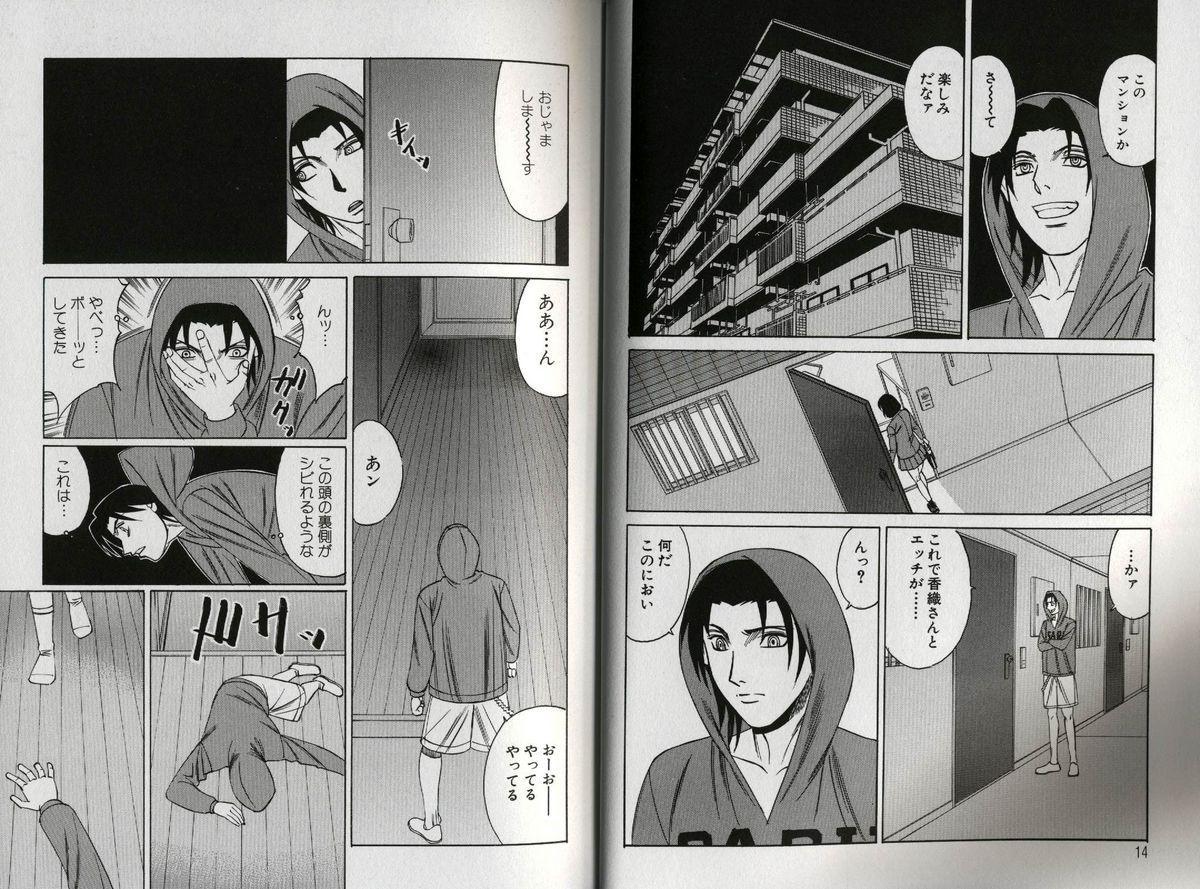 Chijoku no Gakuen 11