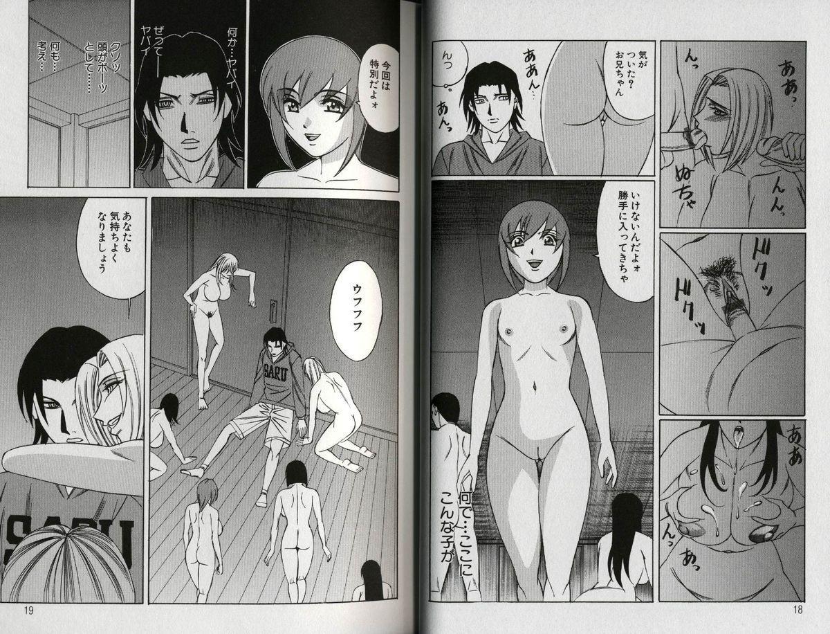 Chijoku no Gakuen 13