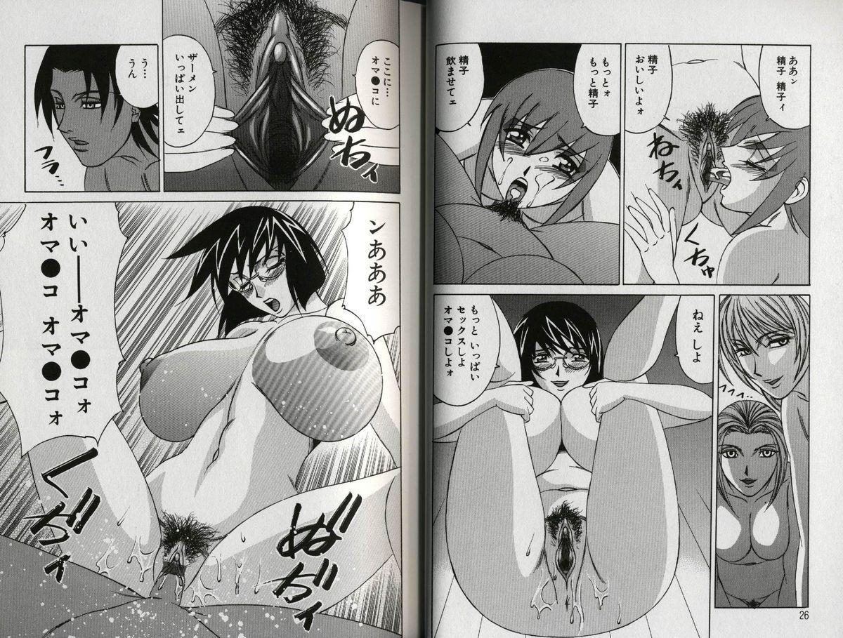 Chijoku no Gakuen 17