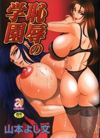 Chijoku no Gakuen 0
