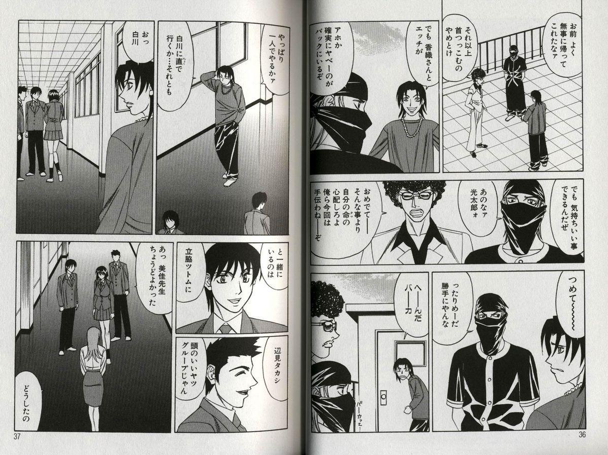 Chijoku no Gakuen 22