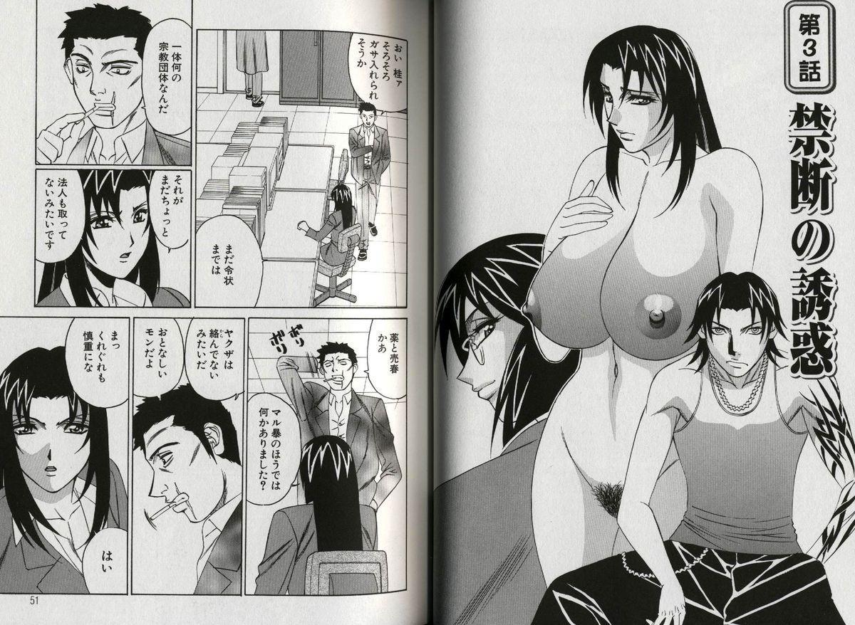 Chijoku no Gakuen 29