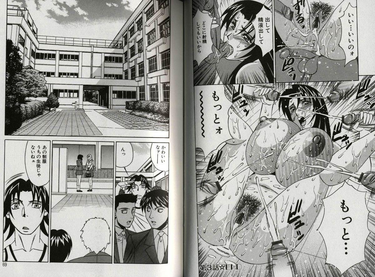 Chijoku no Gakuen 38
