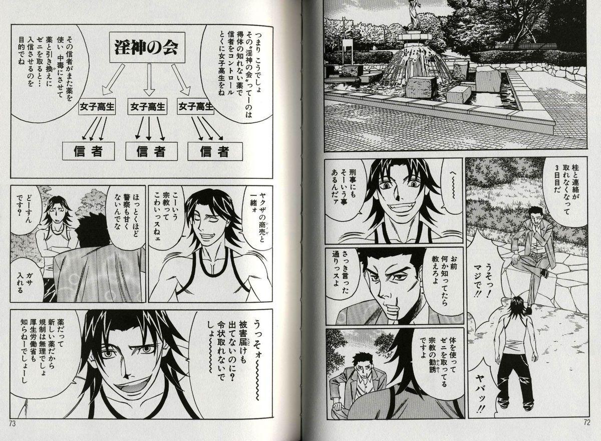 Chijoku no Gakuen 40
