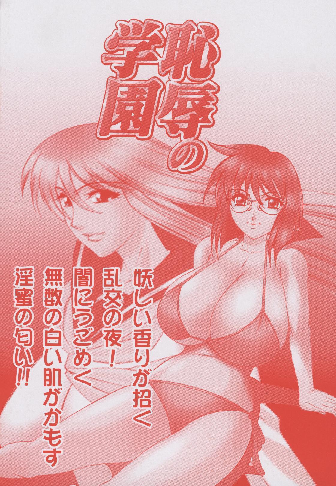Chijoku no Gakuen 4