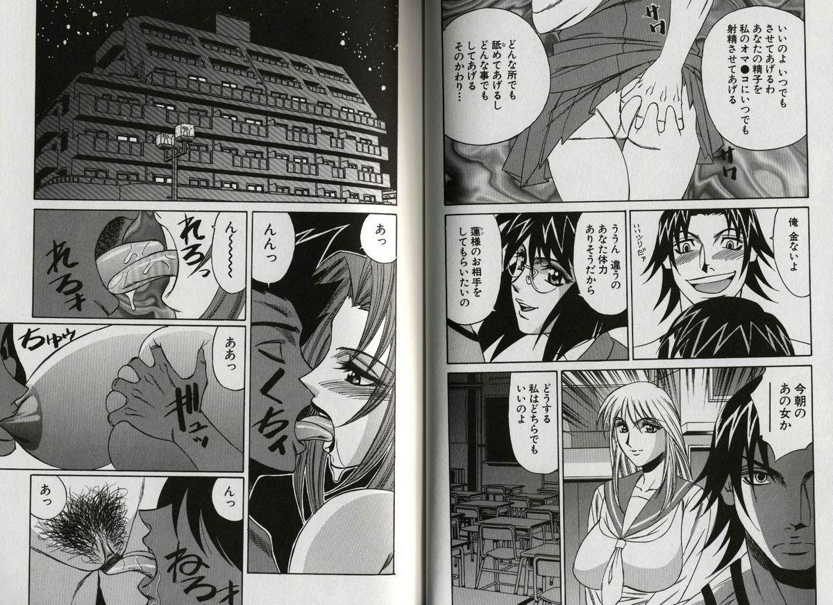 Chijoku no Gakuen 52