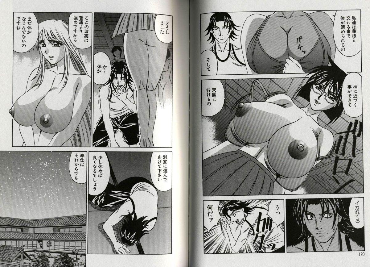 Chijoku no Gakuen 64
