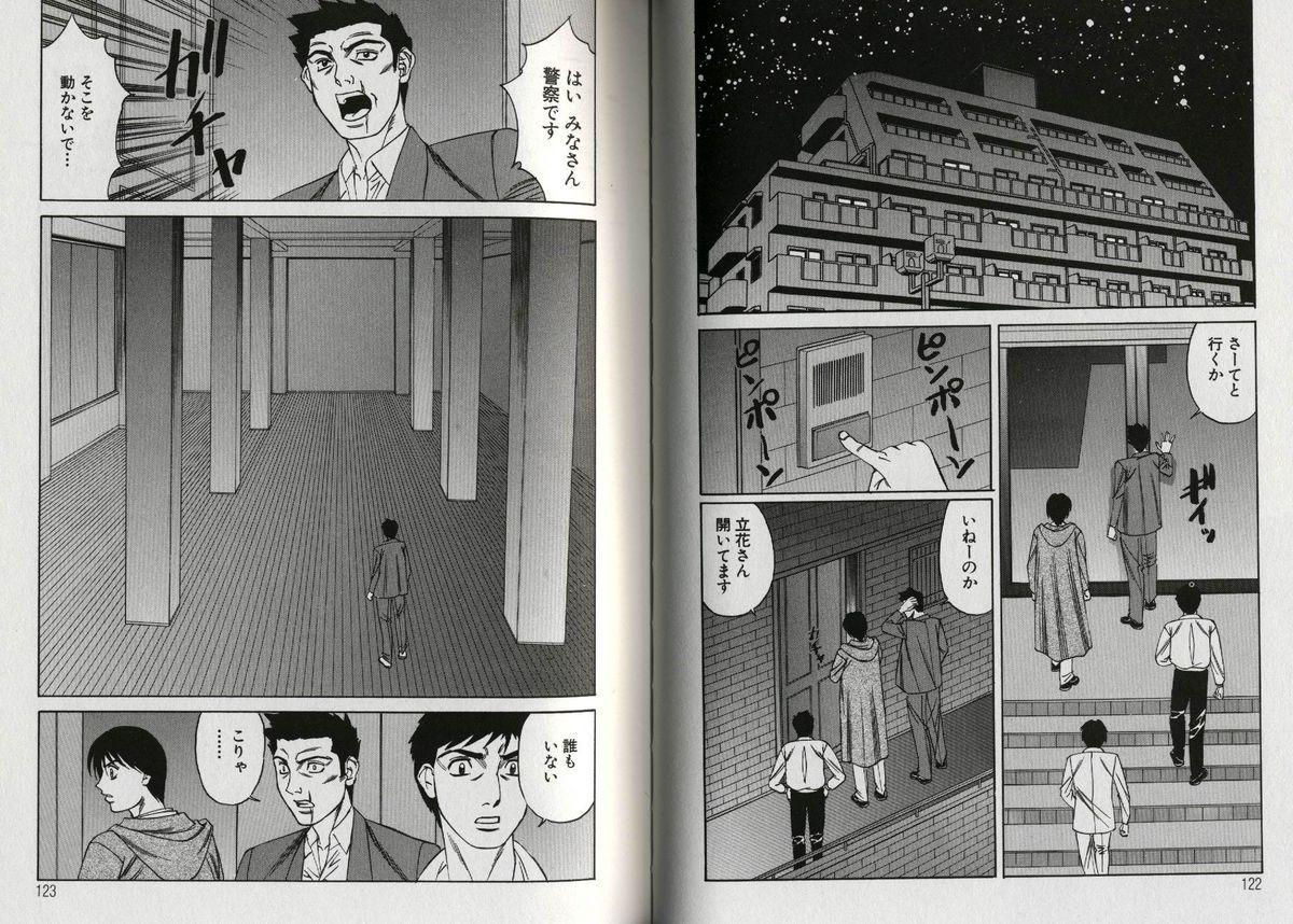 Chijoku no Gakuen 65