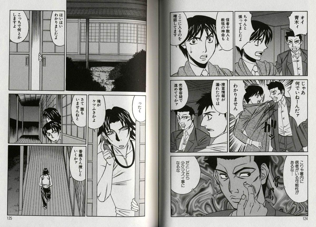 Chijoku no Gakuen 66