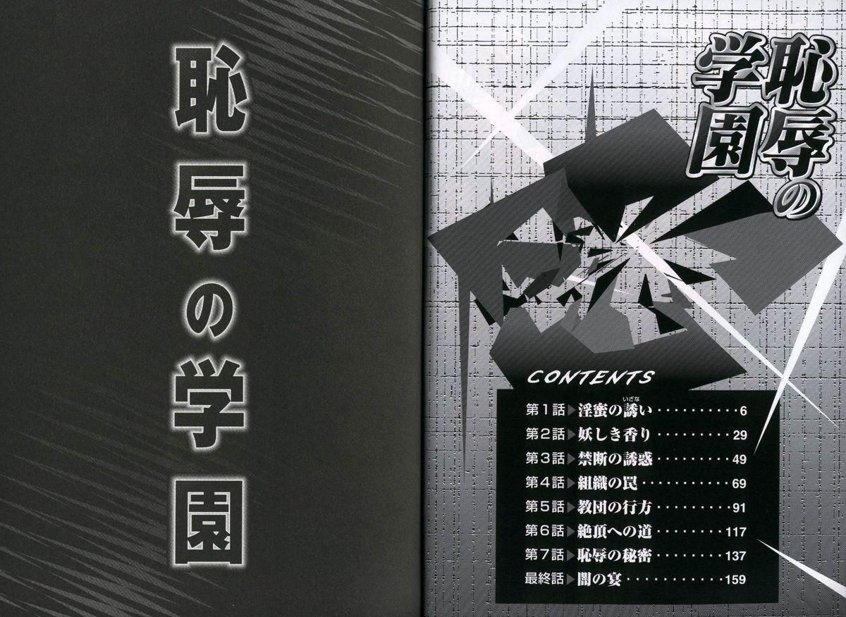 Chijoku no Gakuen 6
